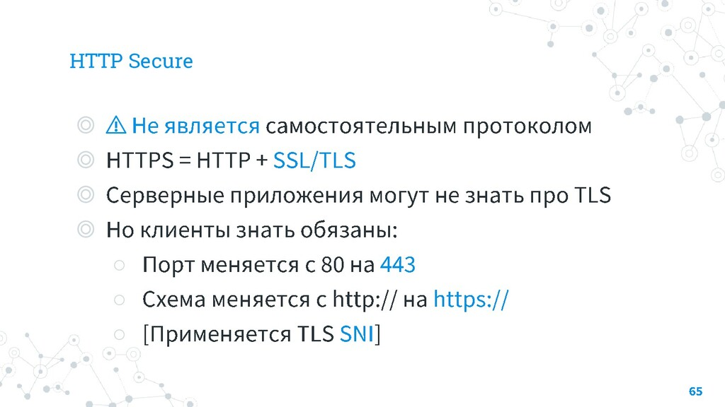 HTTP Secure ◎ ⚠ ◎ ◎ ◎ ○ ○ ○