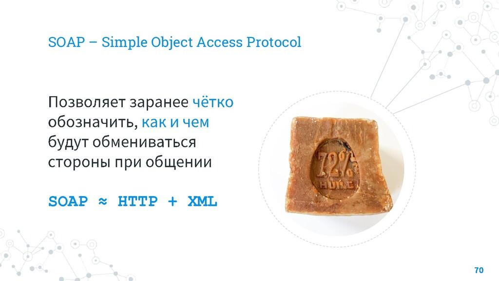 SOAP – Simple Object Access Protocol SOAP ≈ HTT...