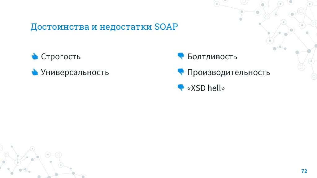 Достоинства и недостатки SOAP