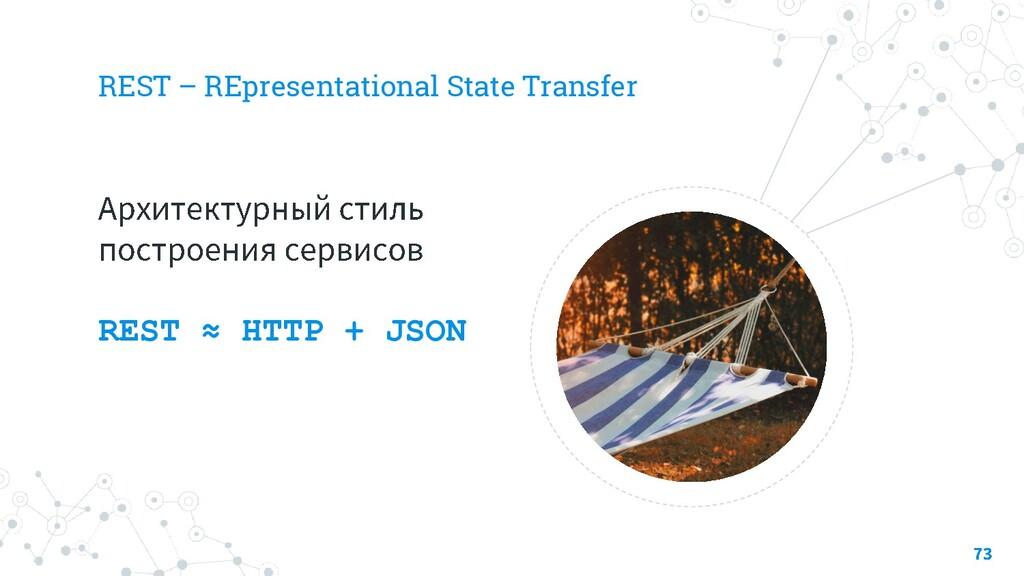 REST – REpresentational State Transfer REST ≈ H...