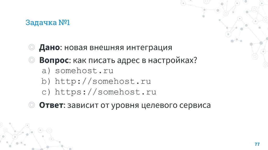 Задачка №1 ◎ ◎ a) somehost.ru b) http://somehos...