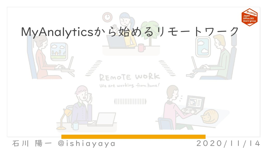 MyAnalyticsから始めるリモートワーク 石 川 陽 一 @ i s h i a y a...
