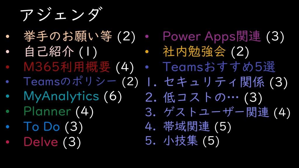 アジェンダ • 挙手のお願い等 (2) • 自己紹介 (1) • M365利用概要 (4) •...