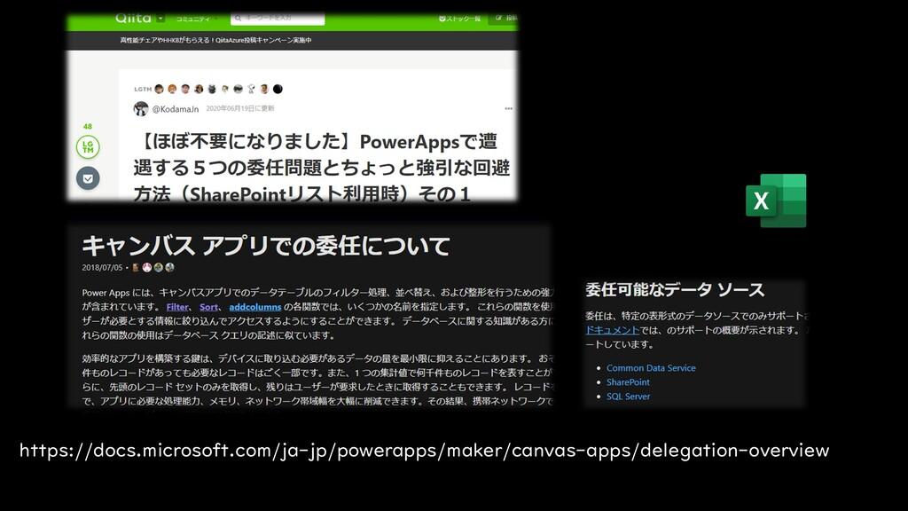 https://docs.microsoft.com/ja-jp/powerapps/make...