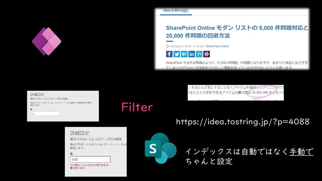 Filter https://idea.tostring.jp/?p=4088 インデックスは...
