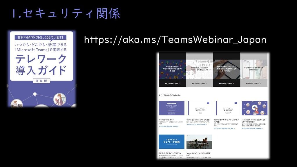 https://aka.ms/TeamsWebinar_Japan 1.セキュリティ関係