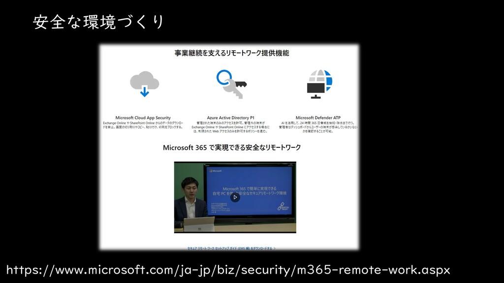 安全な環境づくり https://www.microsoft.com/ja-jp/biz/se...