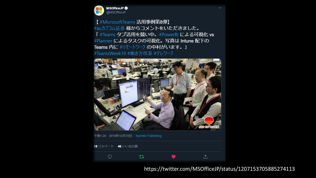 https://twitter.com/MSOfficeJP/status/120715370...