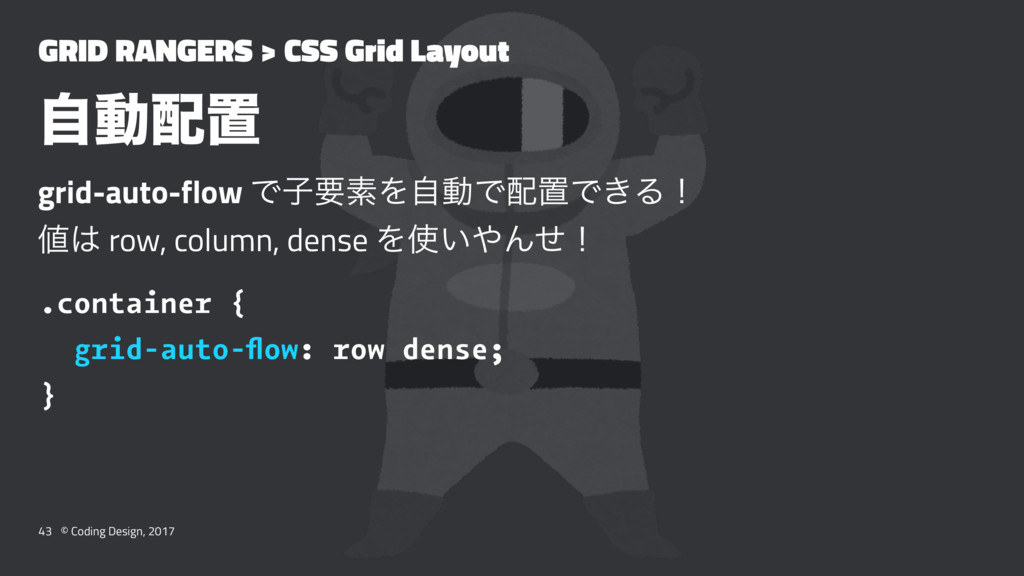 GRID RANGERS > CSS Grid Layout ࣗಈ഑ஔ grid-auto-f...