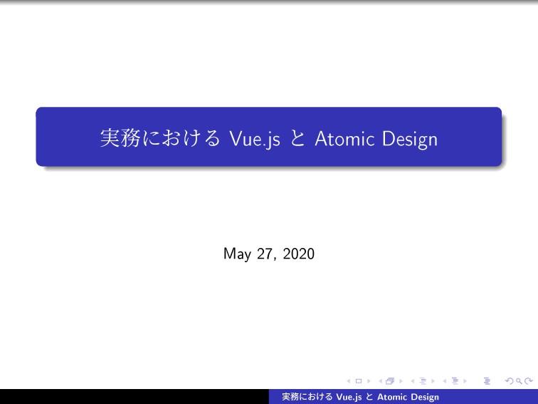 ࣮ʹ͓͚Δ Vue.js ͱ Atomic Design May 27, 2020 ࣮ʹ͓...