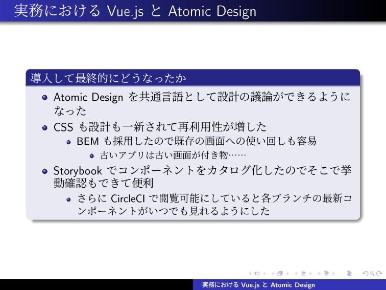࣮ʹ͓͚Δ Vue.js ͱ Atomic Design ಋೖͯ͠࠷ऴతʹͲ͏ͳ͔ͬͨ At...