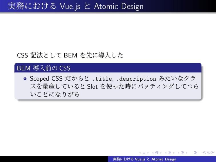 ࣮ʹ͓͚Δ Vue.js ͱ Atomic Design CSS ه๏ͱͯ͠ BEM Λઌʹ...