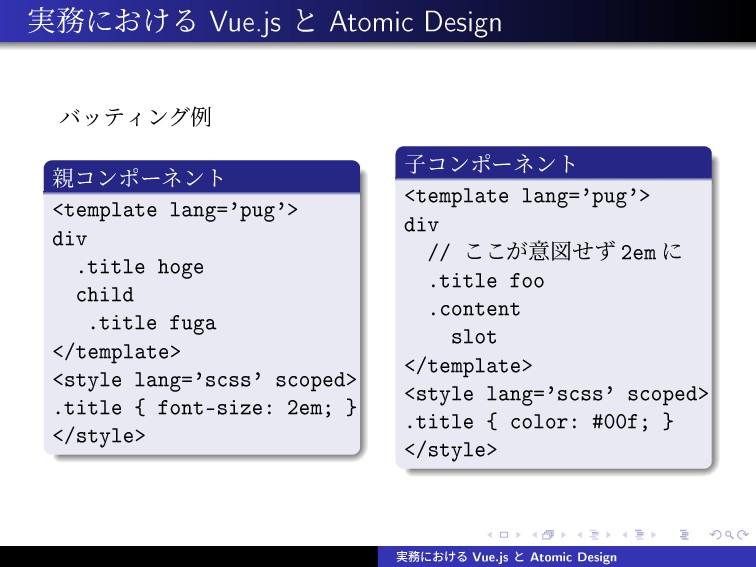 ࣮ʹ͓͚Δ Vue.js ͱ Atomic Design όοςΟϯάྫ ίϯϙʔωϯτ ...