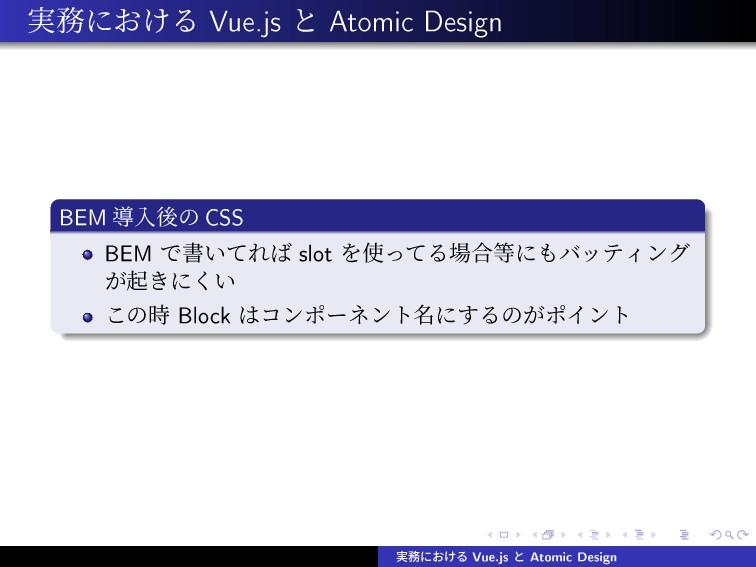࣮ʹ͓͚Δ Vue.js ͱ Atomic Design BEM ಋೖޙͷ CSS BEM ...