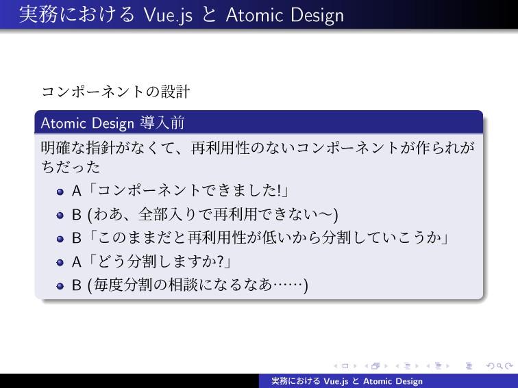 ࣮ʹ͓͚Δ Vue.js ͱ Atomic Design ίϯϙʔωϯτͷઃܭ Atomic...