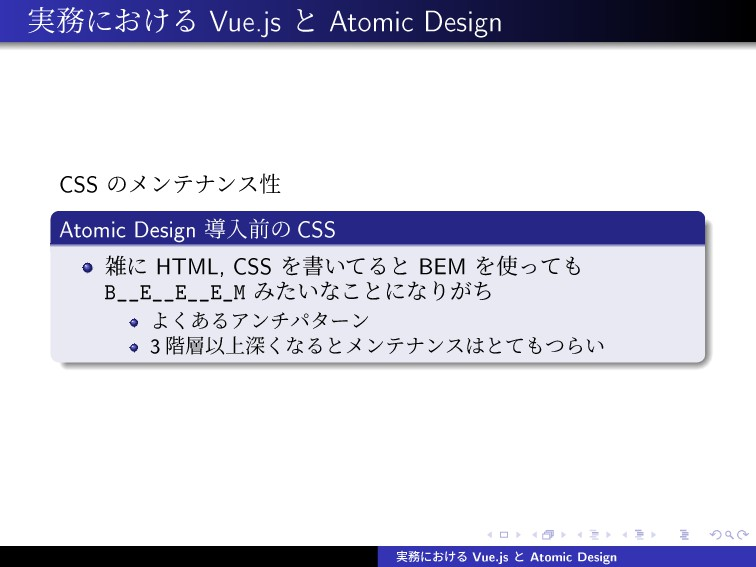 ࣮ʹ͓͚Δ Vue.js ͱ Atomic Design CSS ͷϝϯςφϯεੑ Atom...