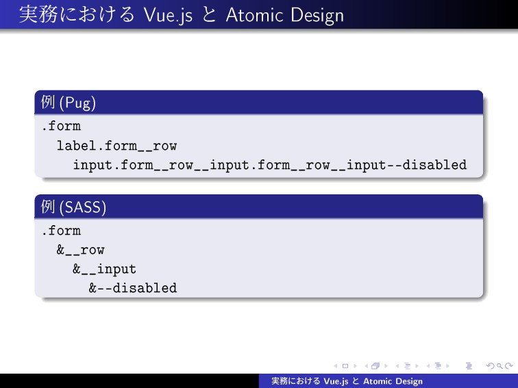 ࣮ʹ͓͚Δ Vue.js ͱ Atomic Design ྫ (Pug) .form lab...