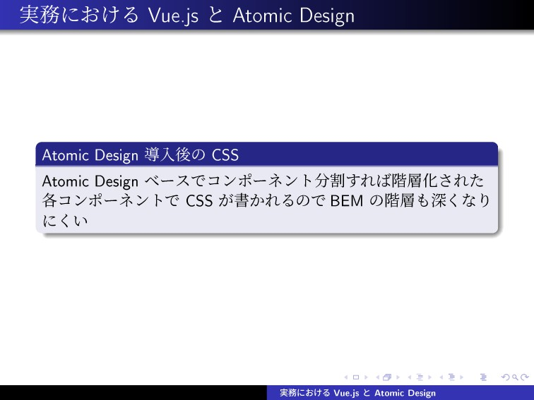࣮ʹ͓͚Δ Vue.js ͱ Atomic Design Atomic Design ಋೖޙ...