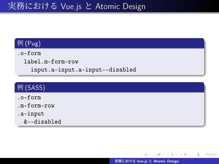 ࣮ʹ͓͚Δ Vue.js ͱ Atomic Design ྫ (Pug) .o-form l...