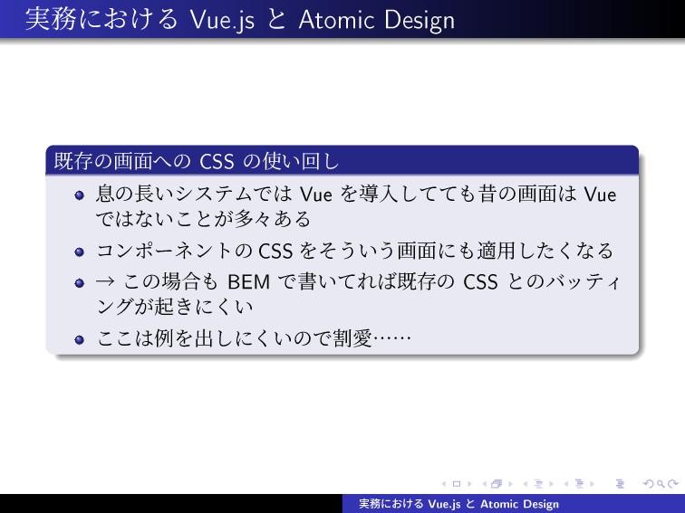 ࣮ʹ͓͚Δ Vue.js ͱ Atomic Design طଘͷը໘ͷ CSS ͷ͍ճ͠...