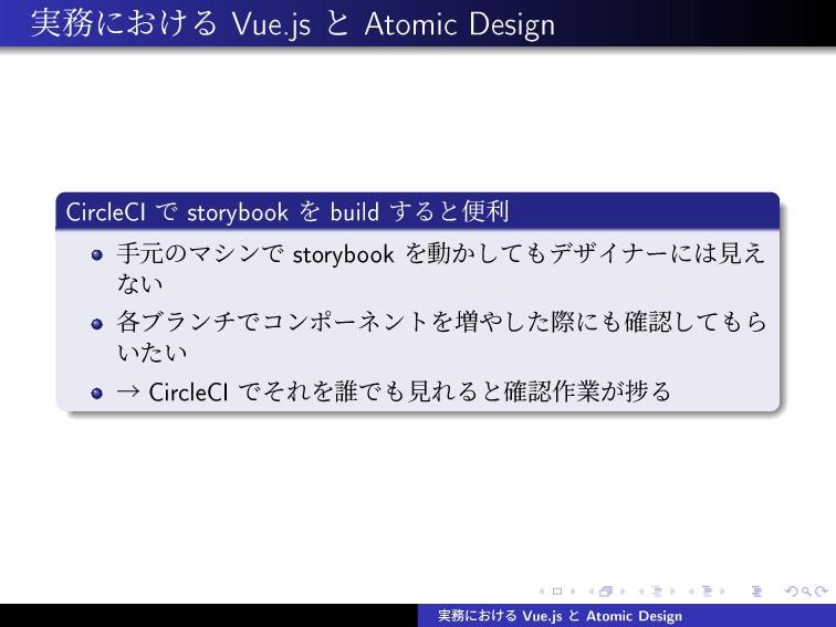 ࣮ʹ͓͚Δ Vue.js ͱ Atomic Design CircleCI Ͱ storyb...