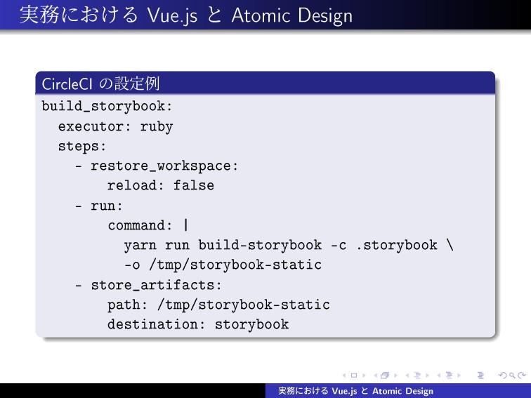 ࣮ʹ͓͚Δ Vue.js ͱ Atomic Design CircleCI ͷઃఆྫ bui...
