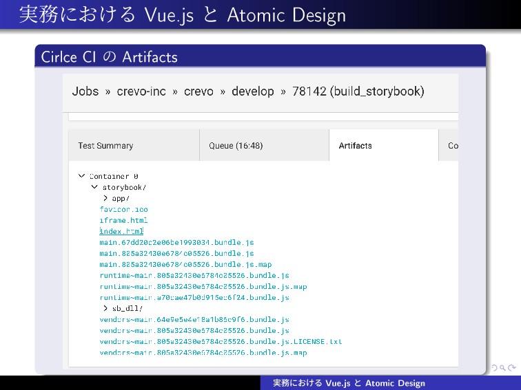 ࣮ʹ͓͚Δ Vue.js ͱ Atomic Design Cirlce CI ͷ Artif...