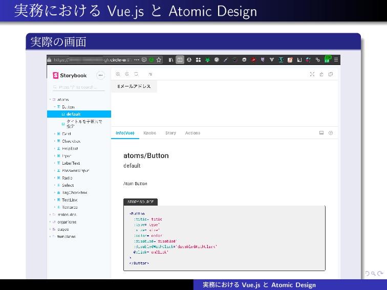 ࣮ʹ͓͚Δ Vue.js ͱ Atomic Design ࣮ࡍͷը໘ ࣮ʹ͓͚Δ Vue....