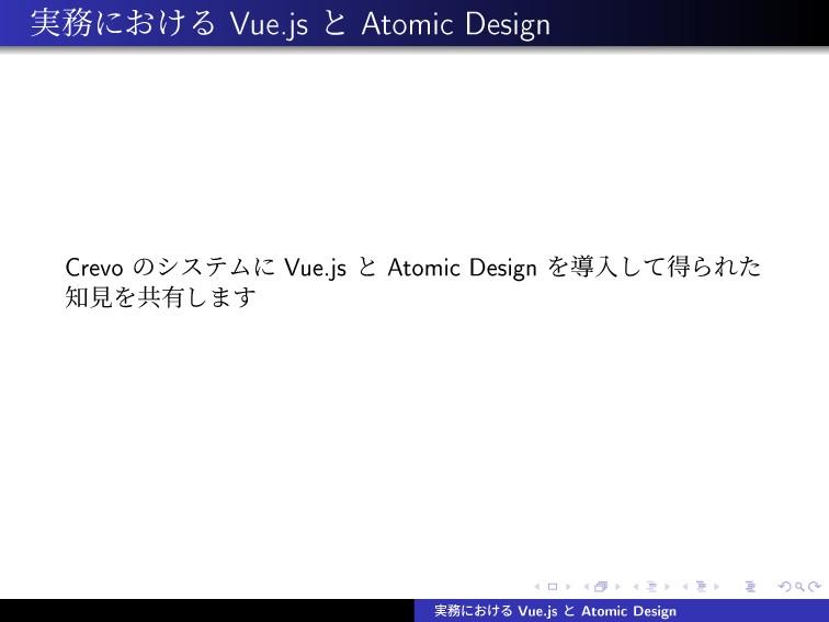 ࣮ʹ͓͚Δ Vue.js ͱ Atomic Design Crevo ͷγεςϜʹ Vue....