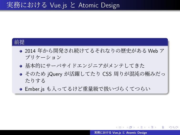 ࣮ʹ͓͚Δ Vue.js ͱ Atomic Design લఏ 2014 ͔Β։ൃ͞Εଓ͚...