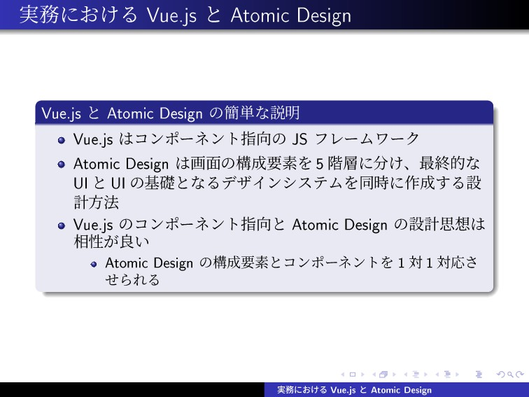 ࣮ʹ͓͚Δ Vue.js ͱ Atomic Design Vue.js ͱ Atomic D...