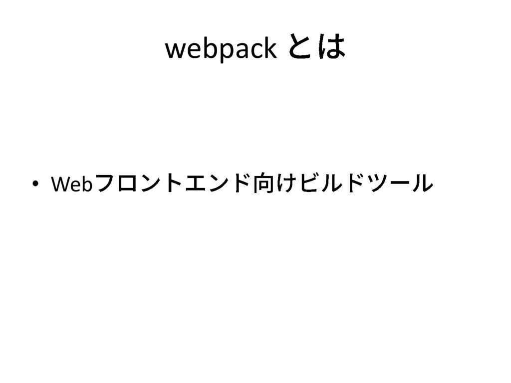 webpack • Web