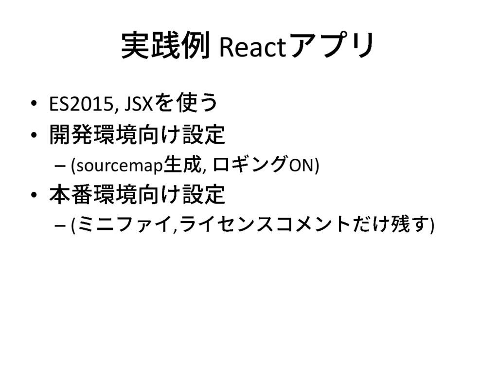 React • ES2015, JSX • – (sourcemap , ON) • – ( ...