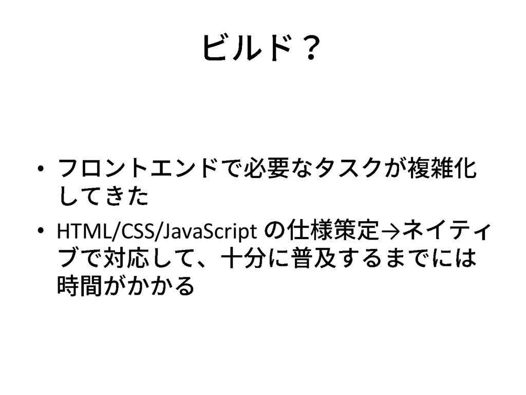 • • HTML/CSS/JavaScript →