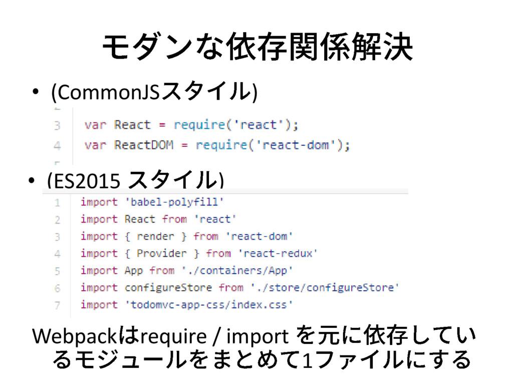 • (ES2015 ) • (CommonJS ) Webpack require / imp...
