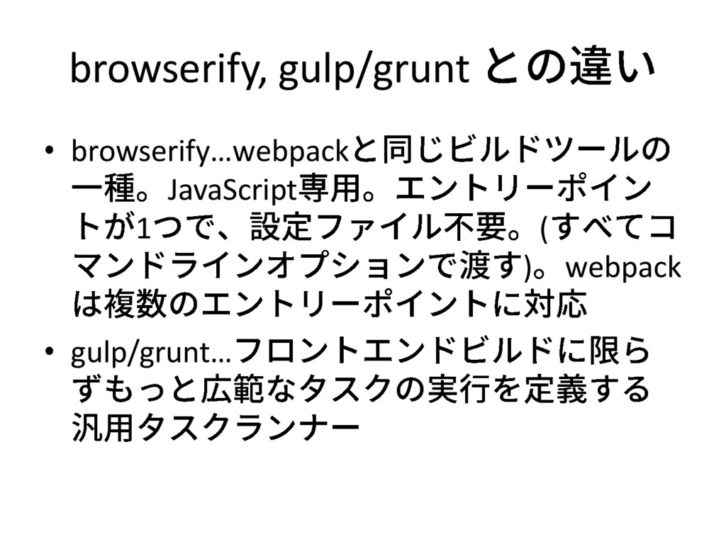 browserify, gulp/grunt • browserify…webpack Jav...