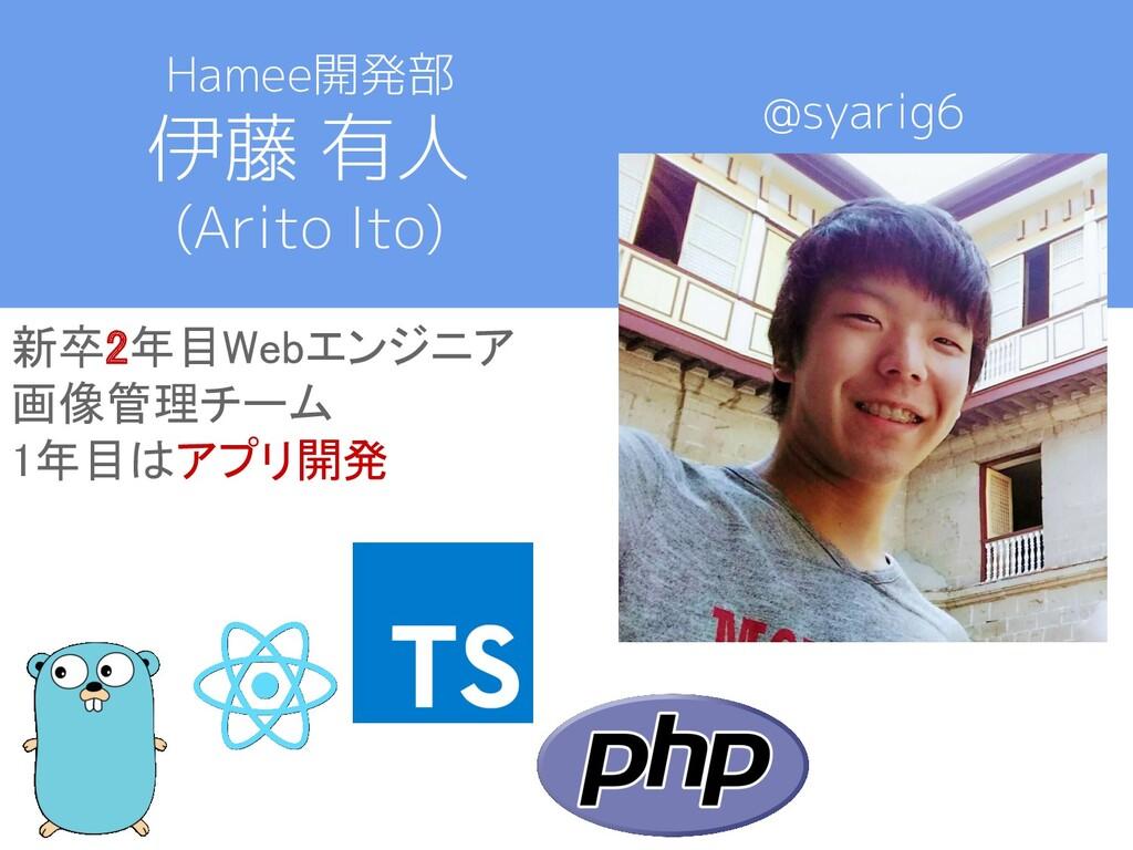 Hamee開発部 伊藤 有人 (Arito Ito) 新卒2年目Webエンジニア 画像管理チ...