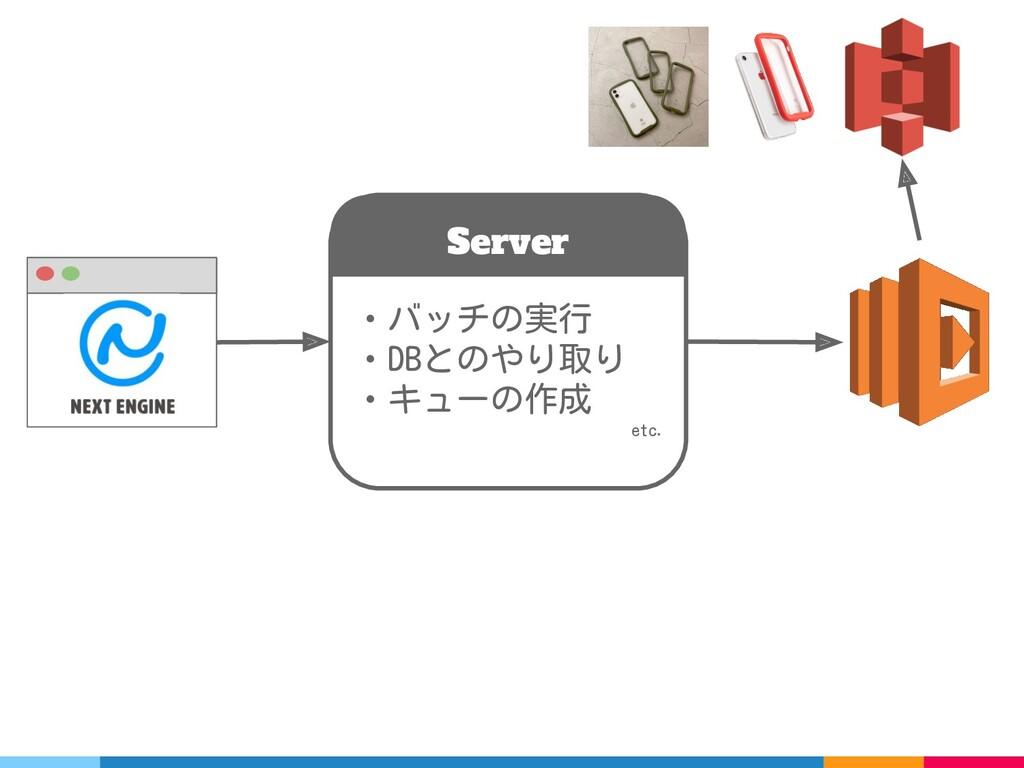 Server ・バッチの実行 ・DBとのやり取り ・キューの作成 etc.