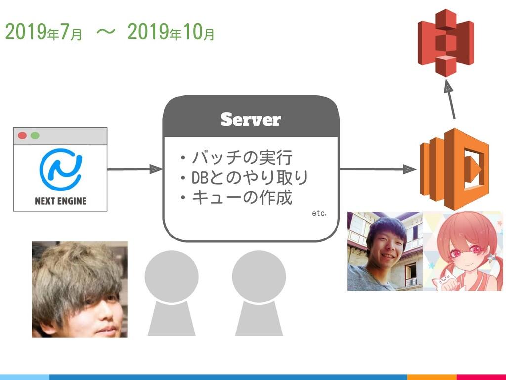 Server ・バッチの実行 ・DBとのやり取り ・キューの作成 etc. 2019年 7月 ...