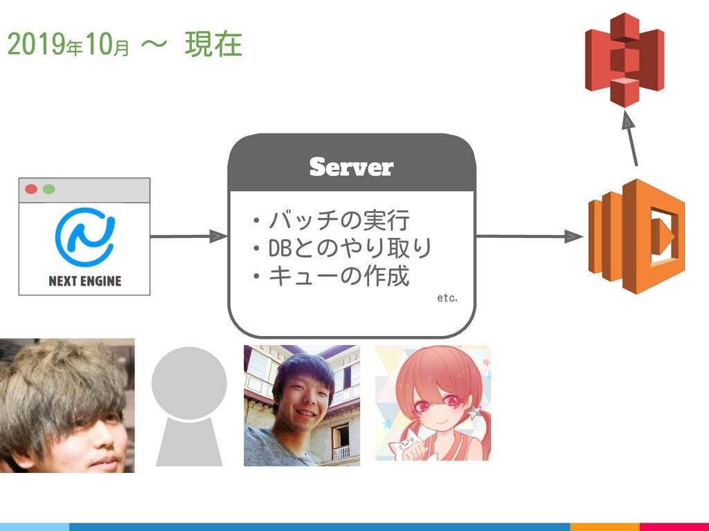 Server ・バッチの実行 ・DBとのやり取り ・キューの作成 etc. 2019年 10月...