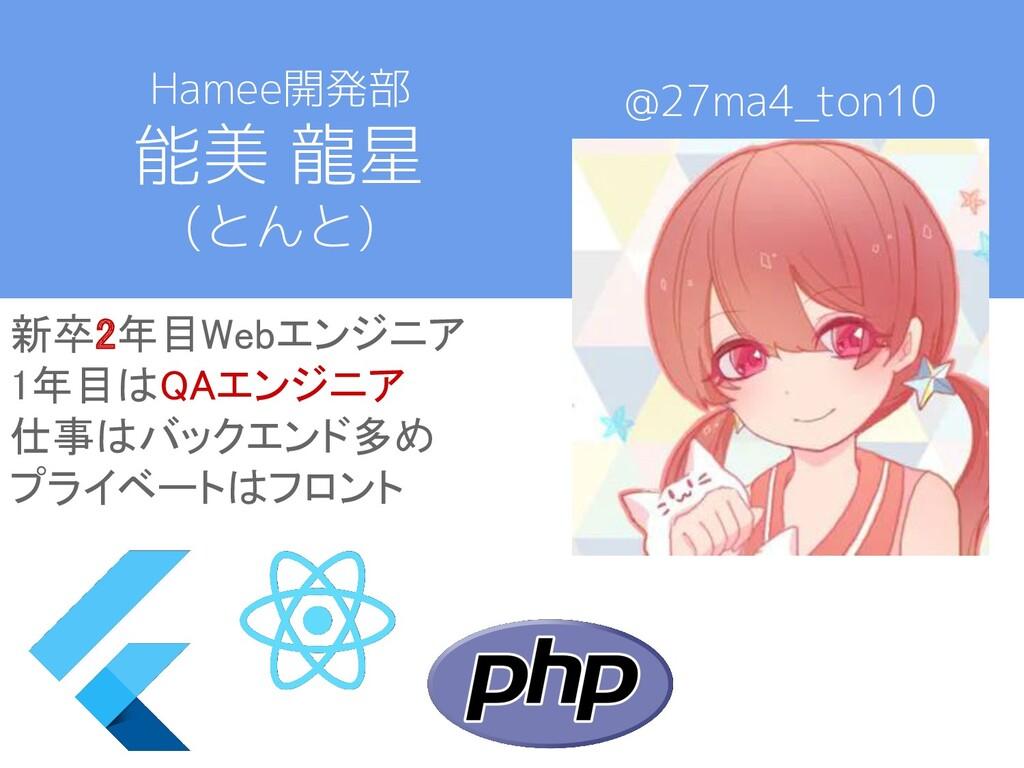 Hamee開発部 能美 龍星 (とんと) 新卒2年目Webエンジニア 1年目はQAエンジニア...