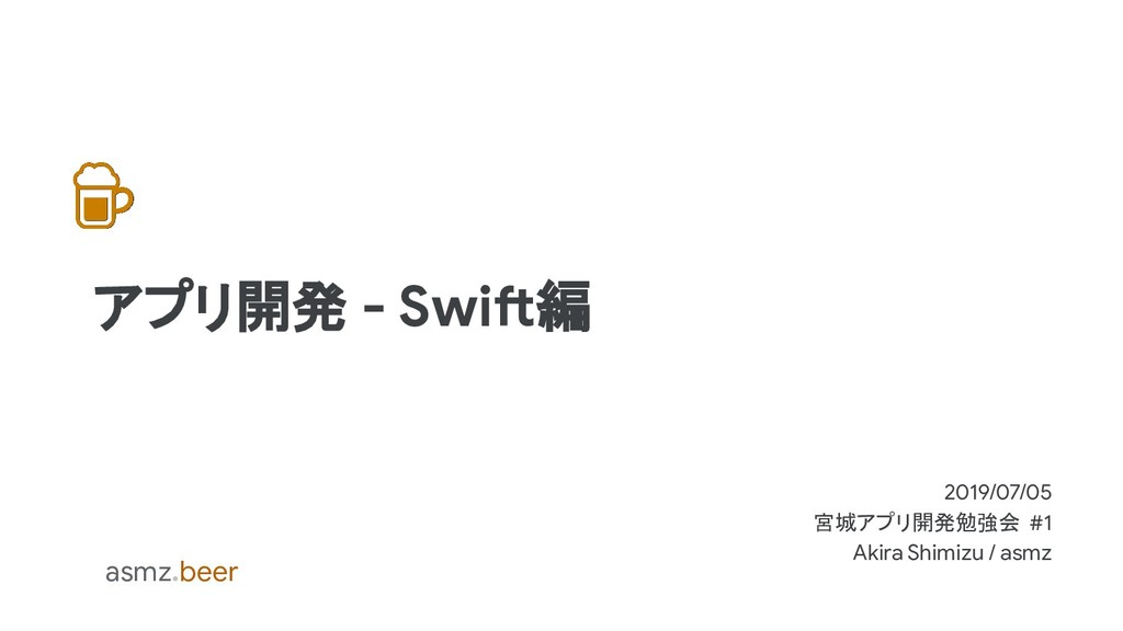 asmz.beer アプリ開発 - Swift編 2019/07/05 宮城アプリ開発勉強会 ...