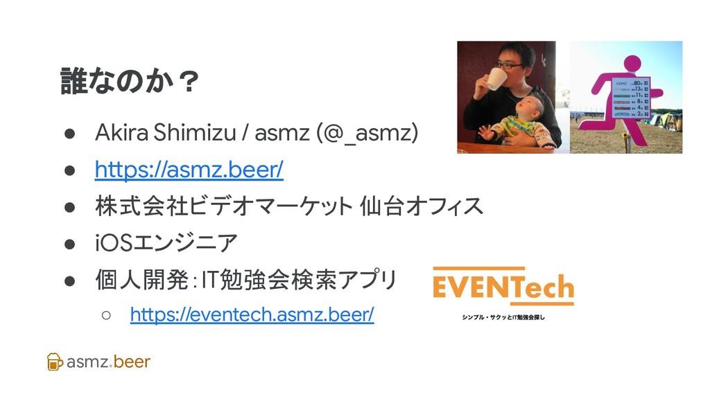 asmz.beer 誰なのか? ● Akira Shimizu / asmz (@_asmz)...
