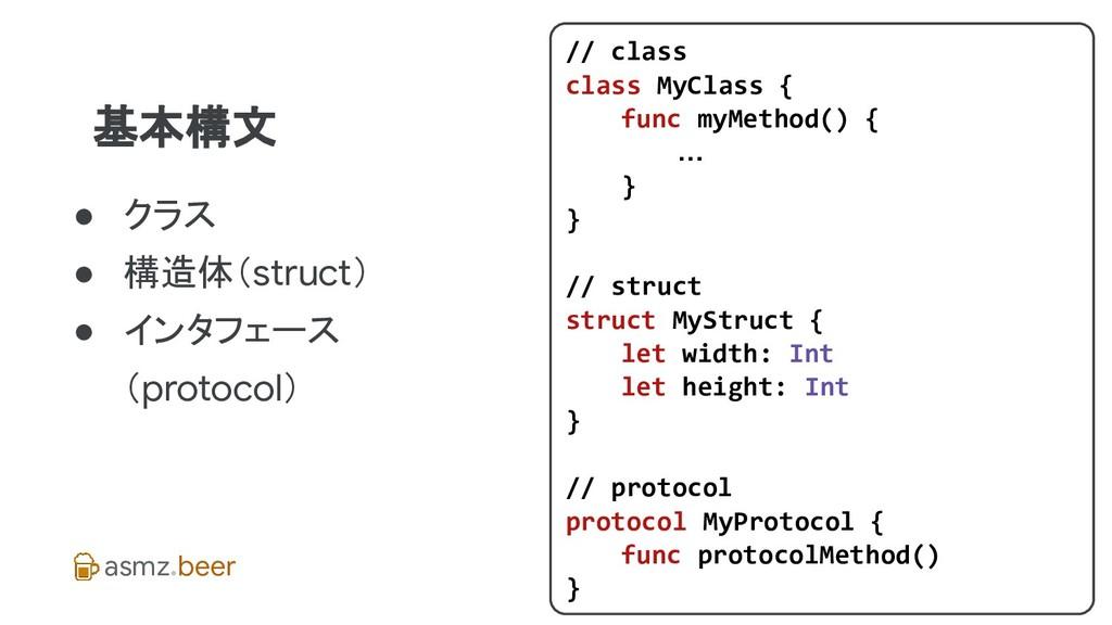 asmz.beer 基本構文 // class class MyClass { func my...