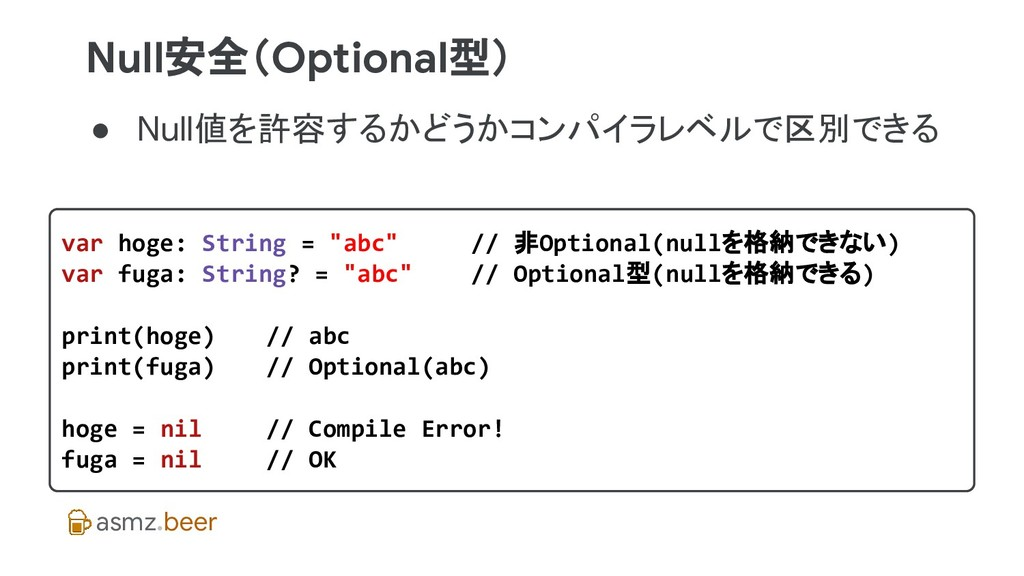asmz.beer Null安全(Optional型) var hoge: String = ...