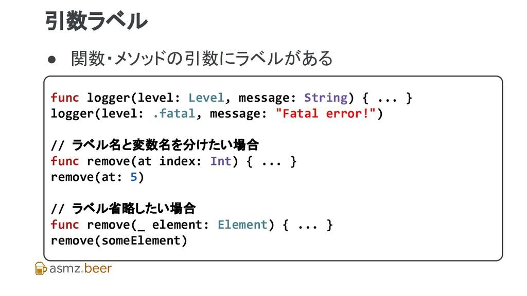 asmz.beer 引数ラベル ● 関数・メソッドの引数にラベルがある func logger...