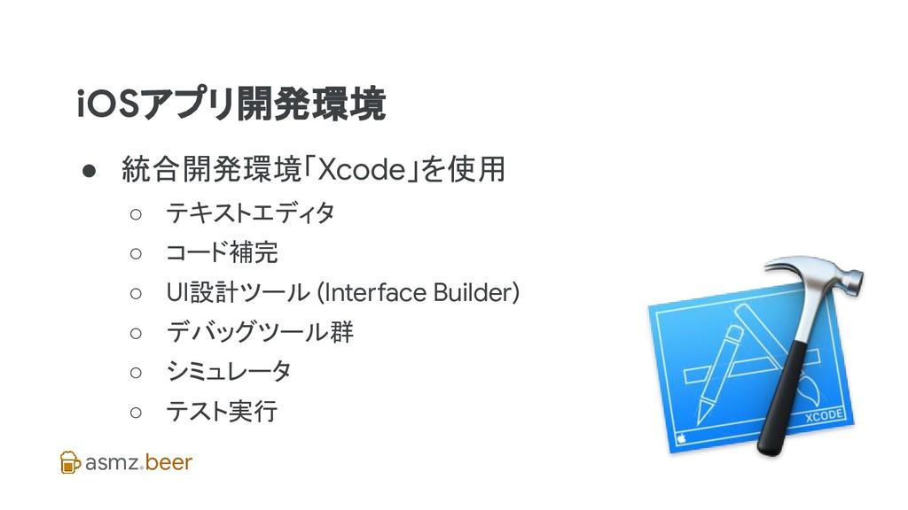 asmz.beer iOSアプリ開発環境 ● 統合開発環境「Xcode」を使用 ○ テキストエ...