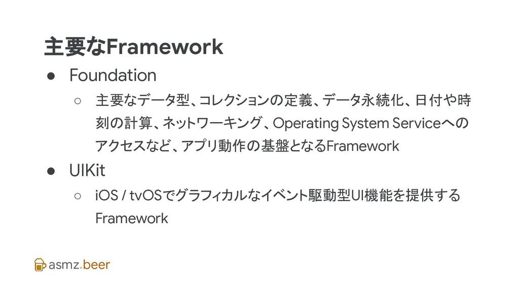 asmz.beer 主要なFramework ● Foundation ○ 主要なデータ型、コ...