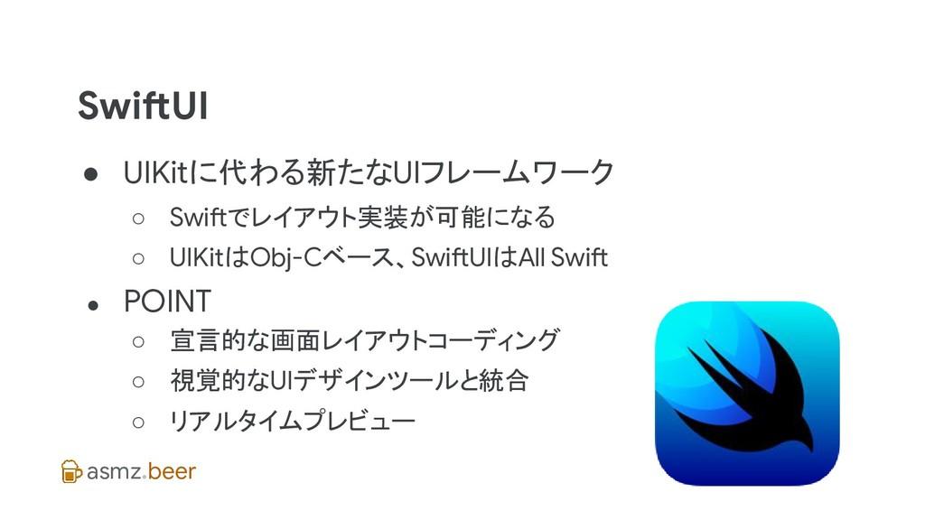 asmz.beer SwiftUI ● UIKitに代わる新たなUIフレームワーク ○ Swi...