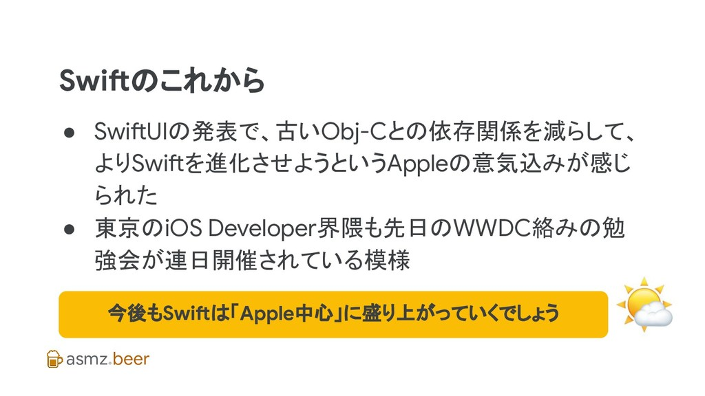 asmz.beer Swiftのこれから ● SwiftUIの発表で、古いObj-Cとの依存関...